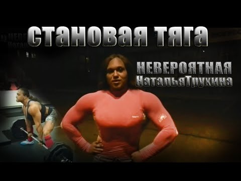 Natalia Trukhina (Наталия Трухина) Photo Slideshow
