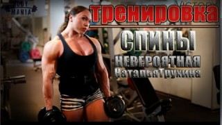 Natalya Trukhina – Back Workout