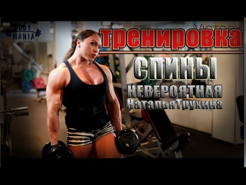 Natalia Trukhina – Back Workout