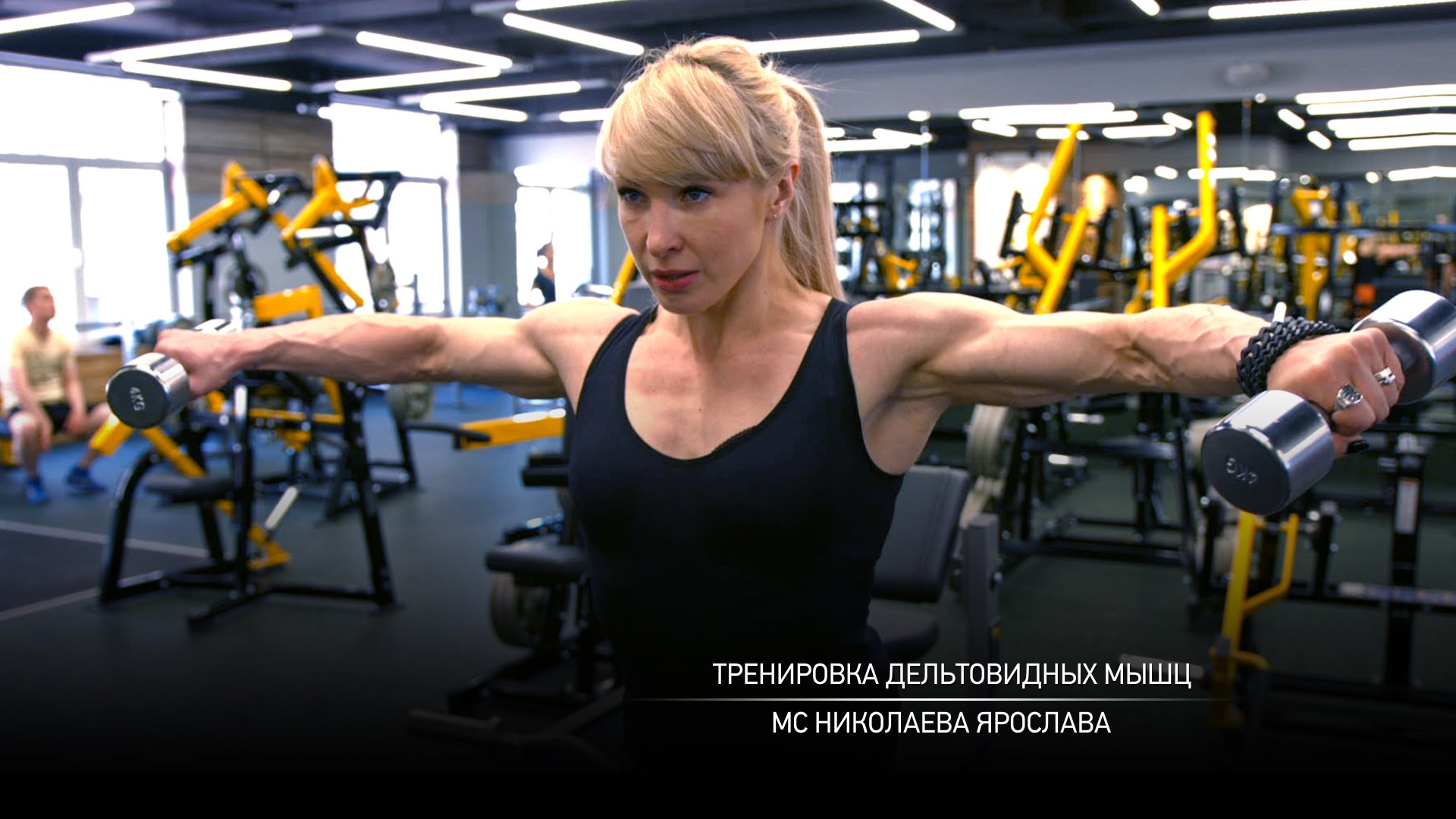Yaroslava Nikolayeva Workout
