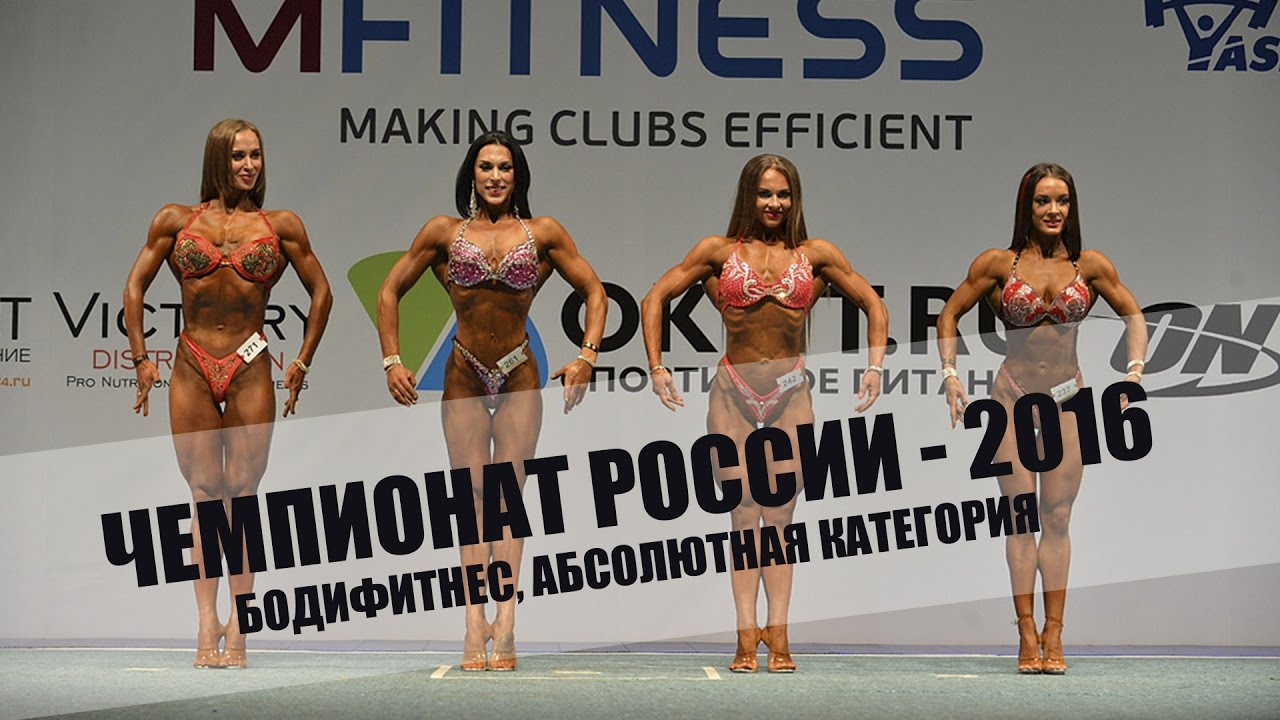 Oslo Grand Prix 2015 – Women's Bodyfitness